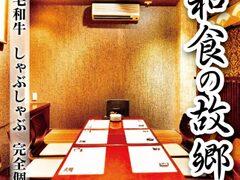 肉炊きしゃぶしゃぶ×黒毛和牛 完全個室 和食の故郷 神田本店