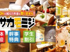 お会計2800円以上取りません 肉 海鮮バル トサカモミジ 田町店