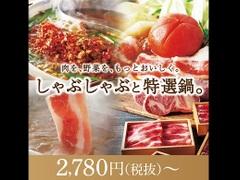 しゃぶしゃぶ 温野菜 成増店