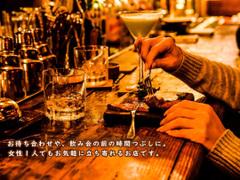 銀座バー GINZA300BAR 銀座5丁目店