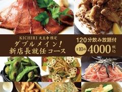 KICHIRI 天王寺店