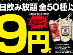 九州・沖縄 芋んちゅ 藤枝駅前店