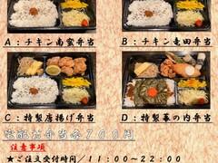 鰹のわら焼きと名古屋めし 十八番舟 名古屋駅前店