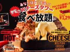 肉バルGABURICO 錦糸町駅前店