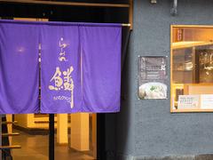 らーめん 鱗 京都三条店