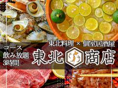 海鮮 牛タン 個室 貸切 居酒屋 東北商店 上野駅前店