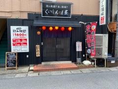 天ぷら 酒場 くいしんぼ屋