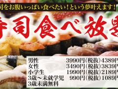 寿司 魚がし日本一 赤坂店