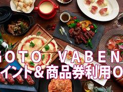 Steak&Wine Vabene フォルテ店