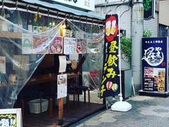 やまよこ鮮魚店 町田店