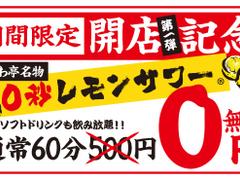 0秒レモンサワー 仙台ホルモン焼肉酒場 ときわ亭 東高円寺店