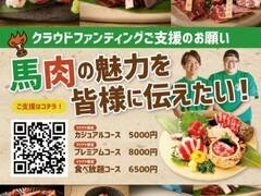 東京馬焼肉 三馬力