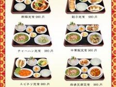 台湾料理 食の味
