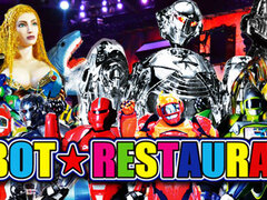 ロボットレストラン