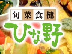 旬菜食健 ひな野 港南台店