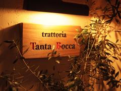 トラットリア タンタボッカ
