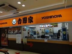 吉野家 石川パーキングエリア店