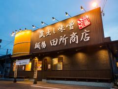 田所商店 北名古屋店