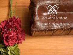 ショコラ・デュ・ボヌール