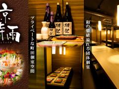 町田全席個室居酒屋 京時雨