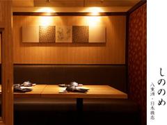 個室居酒屋 しののめ 八重洲・日本橋店