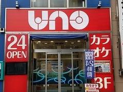 カラオケUNO 朝霞店