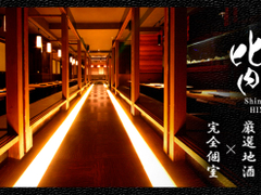 比内地鶏専門個室居酒屋 新宿比内 新宿店