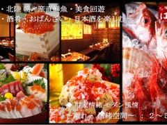 完全個室・海鮮旬魚 はなの舞 神田西口駅前店(高架下)