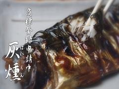 ひもの野郎 梅田ナビオ店