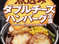 東京チカラめし 半蔵門店