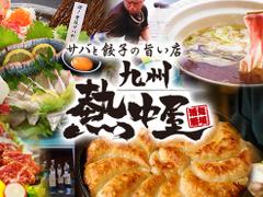 九州 熱中屋 志木 LIVE