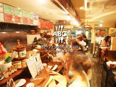 ABC 肉とワインのおいしい店