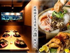 地鶏個室居酒屋 三嶺 梅田店