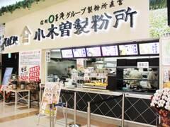 小木曽製粉所 アリオ上田店