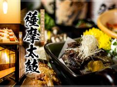 九州料理 薩摩太鼓 五反田東口店