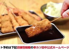 串カツ田中 神楽坂店