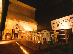 円頓寺ぎょうざ関山