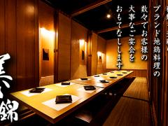 銀座 秋田県産比内地鶏専門店 美郷錦