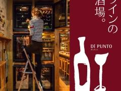 ワインの酒場。ディプント 南池袋店