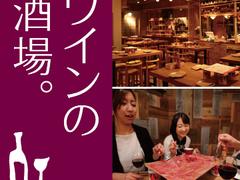 ワインの酒場。ディプント 蒲田店