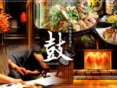 地鶏個室居酒屋 鼓 心斎橋店
