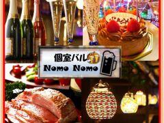 隠れ家個室ダイニング Nomo Nomo 池袋東口店