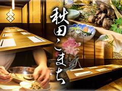 比内地鶏専門個室居酒屋 秋田こまち 関内店