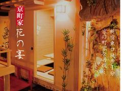 花の宴  新宿東口本店