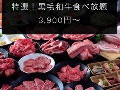 大阪焼肉食べ放題 神和牛 本店