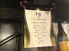たん焼BAN 三宮東門店