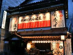 秋田きりたんぽ屋 大町分店