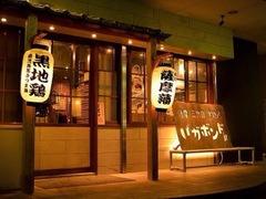 バガボンドjr 昭和店