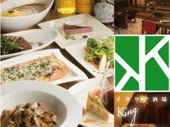 イタリア酒場 キングキッチン