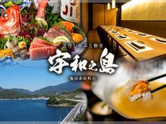 雲丹しゃぶと個室 宇和之島 梅田茶屋町店